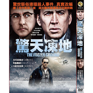 【沙鷗】驚天凍地 The Frozen Ground(DVD)