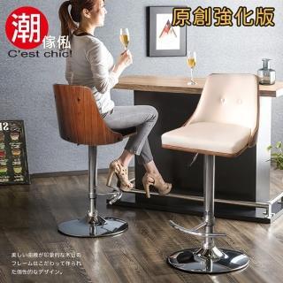 【潮傢俬】Olof洛夫吧台椅(皮質米色)
