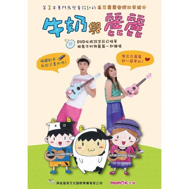 【MOMO】牛奶與麗麗樂譜故事繪本+DVD買到賺到