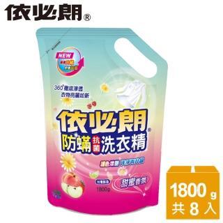 【依必朗】甜蜜香氛防蹣抗菌洗衣精1800g*8包(買4包送4包)