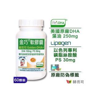 【赫而司】金巧軟膠囊(升級版美國DSM原廠Lifes DHA藻油+以色列磷脂絲胺酸PS)(60顆/罐)