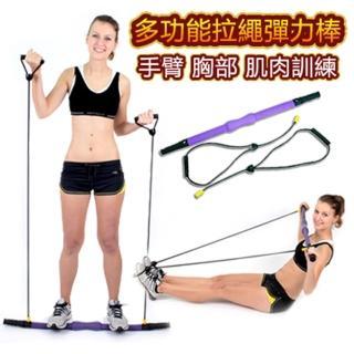 【盈亮】盈亮YL-51005PE多功能拉繩彈力棒(時尚全身塑身運動)