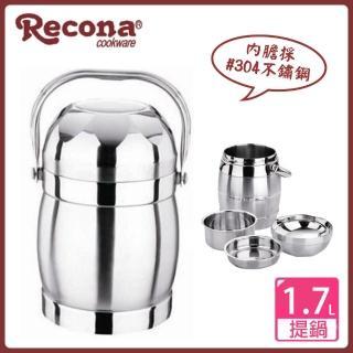 【RECONA】養生保溫多功能提鍋1.7L