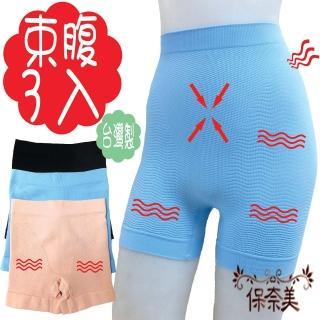 【保奈美】波浪按摩四角褲3件組(台灣製)