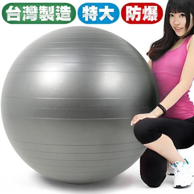 台灣製造30吋防爆韻律球(P260-07575)