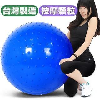 台灣製造26吋按摩顆粒韻律球(P260-07865)