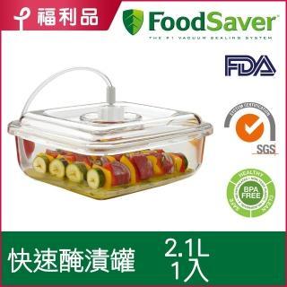 【美國FoodSaver】快速入味醃漬罐-2.1L