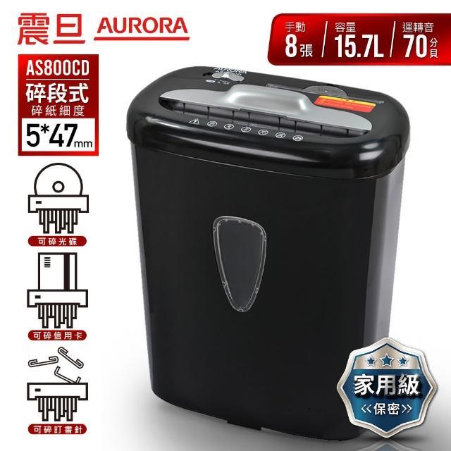 【AURORA震旦】8張碎段式多功能碎紙機(AS800CD)/