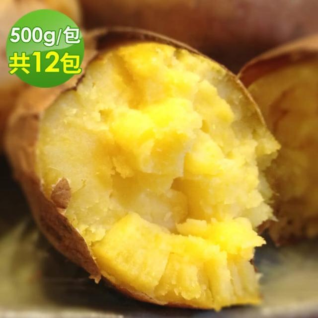【好神】57號香甜黃心冰烤地瓜12包組(500g/包)