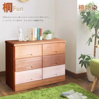【桐趣】麥田捕手6抽實木收納櫃(桐木)