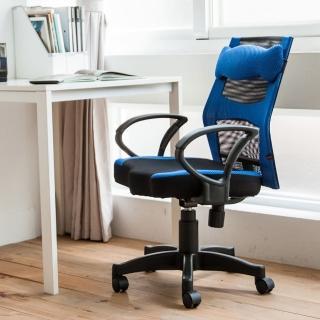 【樂活主義】長腰枕加強支撐透氣電腦椅/辨公椅(4色可選)