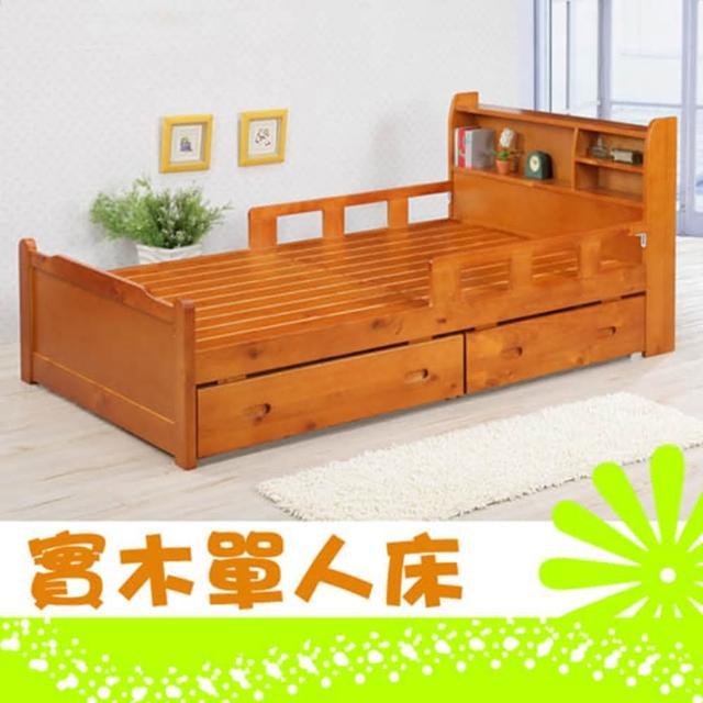 【《BuyJM》】奇哥書架型實木雙抽屜單人床組
