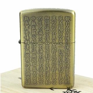 【ZIPPO】日系-般若心經-逆蝕刻五面加工打火機(黃銅古美款)