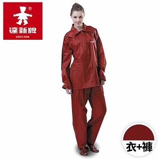 【達新牌】挺麗二件式雨衣套裝(暗紅女款)