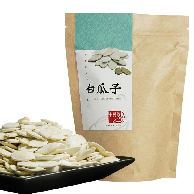 【十翼饌】白瓜子(110g)