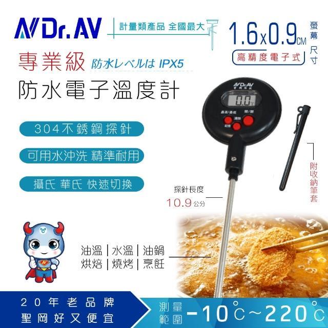 【Dr.AV】專業級多用途電子式料理 溫度計(GE-363D-黑白任選)