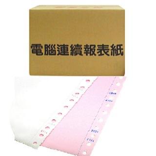 電腦報表紙(2P 白、紅 中一刀 雙切 9 1/2 x 11)