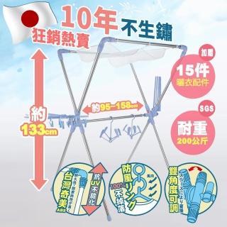 【【寶媽咪】】X型專利曬衣架(贈15件曬衣超值組)