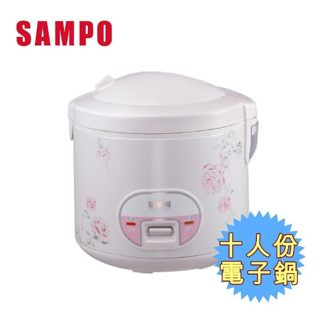 【SAMPO聲寶】機械式電子鍋10人份-福利品(KS-AF10)