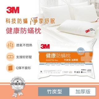 【3M】德國進口表布健康防蹣枕心-竹炭型(加厚版)