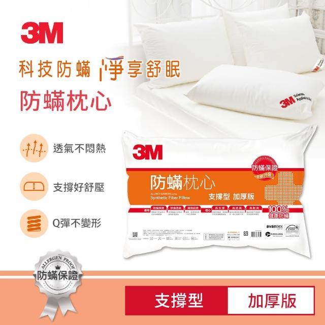 【3M】防蹣枕心-支撐型(加厚版)