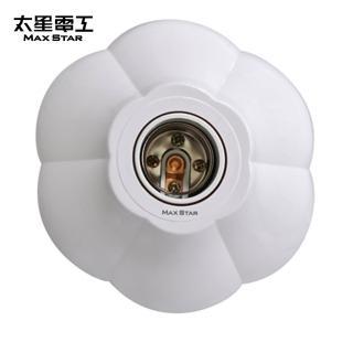 【太星電工】真安全 當代百合藝術燈座(E27)
