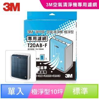 【3M】極淨型10坪空氣清淨機專用濾網(T20AB-F)