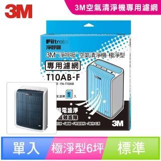 【3M】淨呼吸極淨型6坪空氣清淨機FA-T10AB專用濾網(T10AB-F)