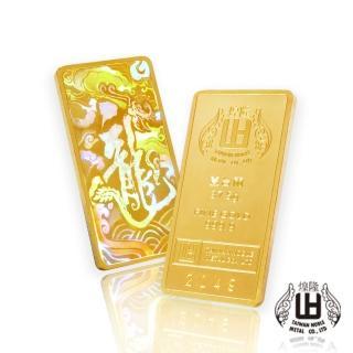 【煌隆】限量版幻彩龍年紀念金條(金重37.5公克)