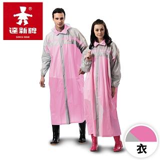 【達新牌】設計家3代雙色前開式雨衣(粉紅)