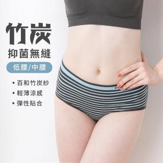 【貝柔】竹炭抗菌條紋中腰內褲(超值3入組)