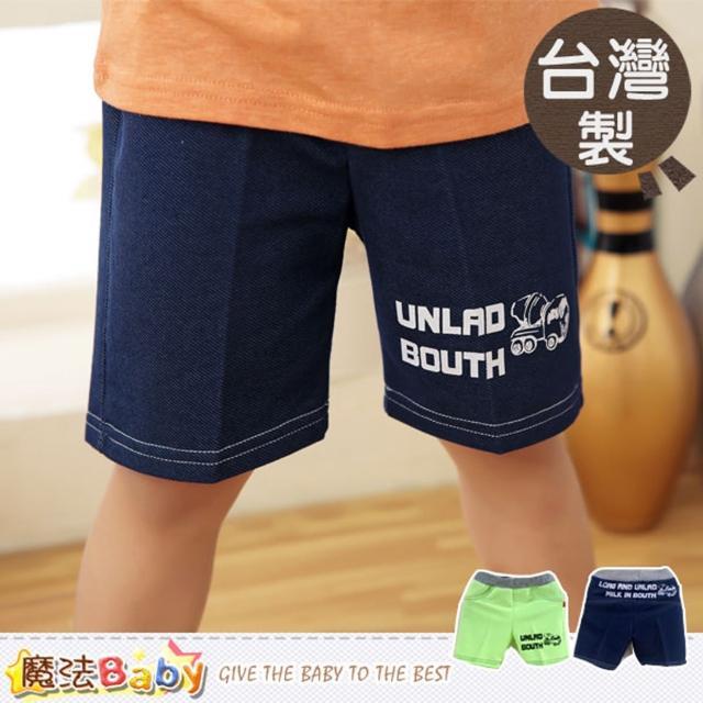 【魔法Baby】兒童短褲-台灣製夏季短褲(k34103)