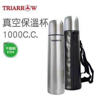 【樂生活】1000CC真空保溫瓶