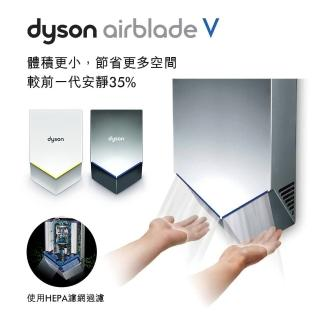 【dyson 戴森】dyson Airblade V型 HU02 乾手機/烘手機 110V(白色/銀色 兩色選)