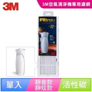 【3M】靜炫款空氣清淨機專用濾網(CHIMSPD-00UCF-1)