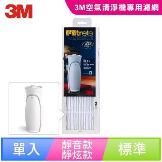 【3M】靜音款空氣清淨機專用濾網(CHIMSPD-00UCF-2)