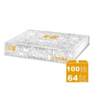 【芙蓉】太空包面紙(100抽x64包)