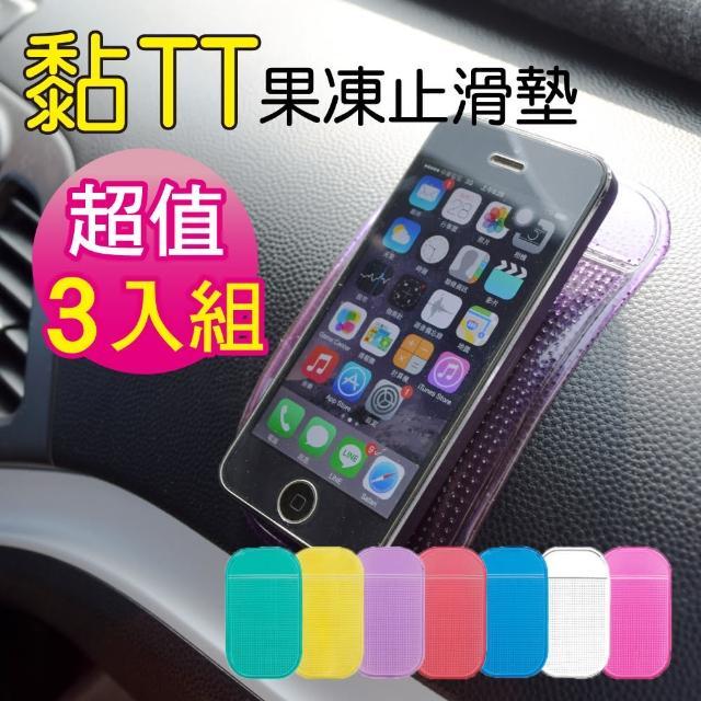 【車的背包】黏TT果凍止滑墊-3入(隨機)