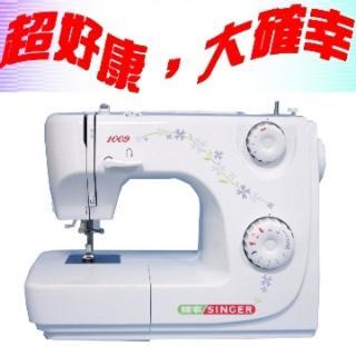【SINGER 勝家】超好康縫紉機(1009)