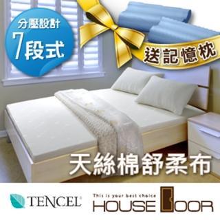 【House Door】天絲布套七段式乳膠床墊5cm(雙人)