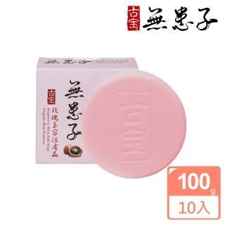 【古寶無患子】保濕加倍升級玫瑰玉容散活膚晶10入組(100gx10入)