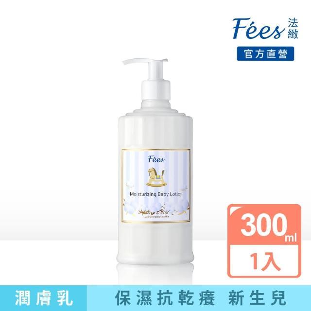 【Fees法緻】嬰兒滋潤保濕乳液-棉花 300ml