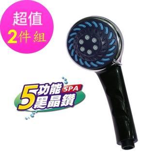 【樂生活】五功能SPA黑晶鑽蓮蓬頭(2入組)