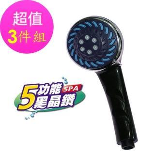 【樂生活】五功能SPA黑晶鑽蓮蓬頭(3入組)