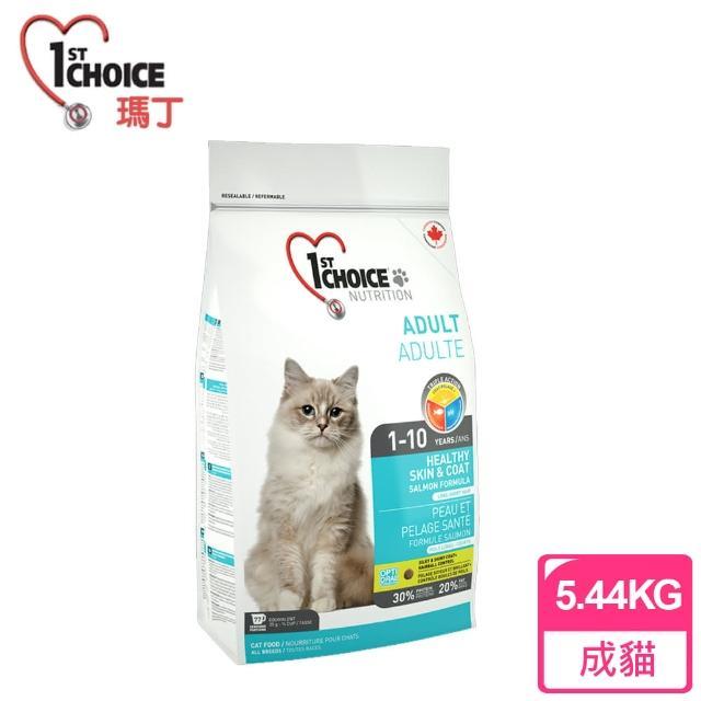 【瑪丁 1st Choice】第一優鮮 成貓 低過敏高適口性 海鮮配方(12磅)