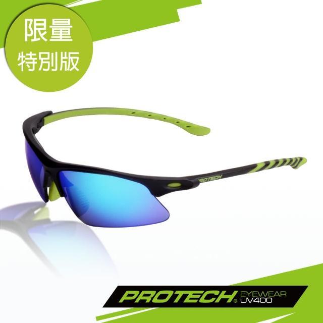 【PROTECH】ADP008專業級UV400運動太陽炫彩眼鏡(黑&綠色框+炫彩片)
