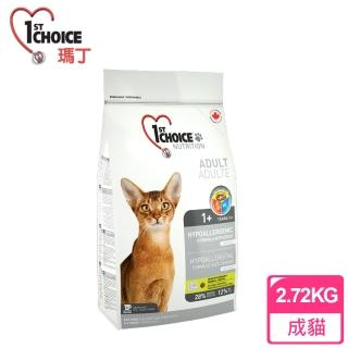 【瑪丁 1st Choice】第一優鮮 成貓 腸胃/皮膚敏感 低過敏鴨肉馬鈴薯配方(2.72公斤)