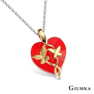 【GIUMKA】蝶舞翩翩項鍊 採用紅色施華洛世奇水晶 名媛淑女款 MN00207-1(紅色款)