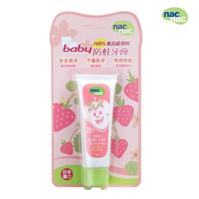 【nac nac】兒童防蛀牙膏(草莓口味)