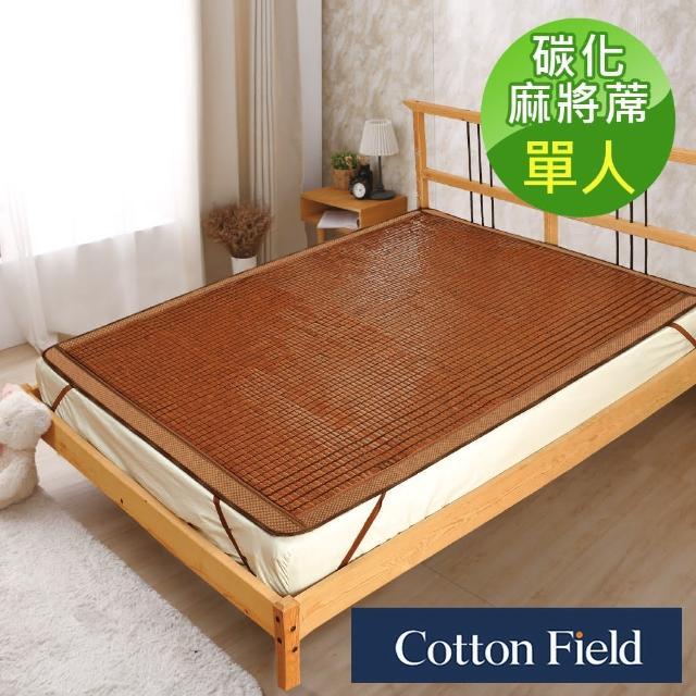 【棉花田】香榭-碳化天然麻將竹涼蓆(單人)